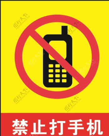 禁止打手机图片
