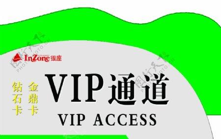 VIP通道图片
