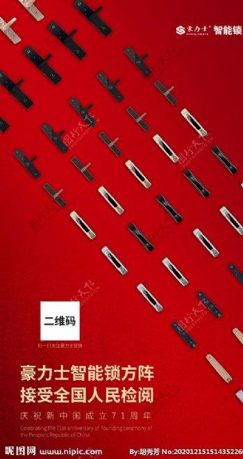 智能锁中秋节海报图片