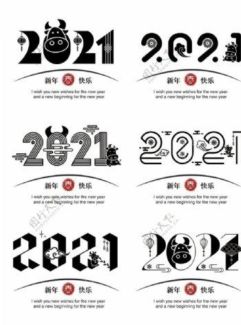 2021牛年快乐图片