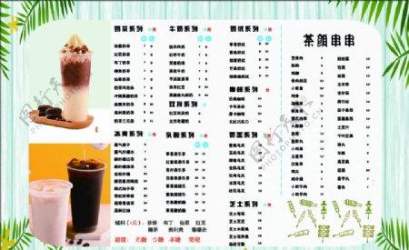 茶颜奶茶菜单图片