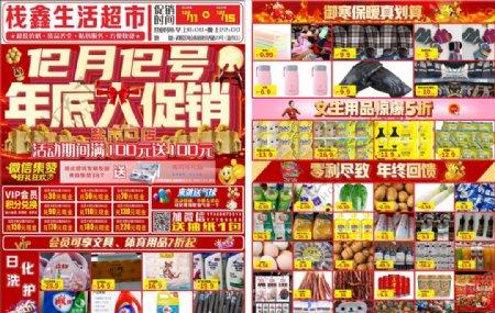 超市年底红色喜庆促销海报宣传单图片