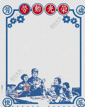 劳动节边框复古蓝色海报素材图片
