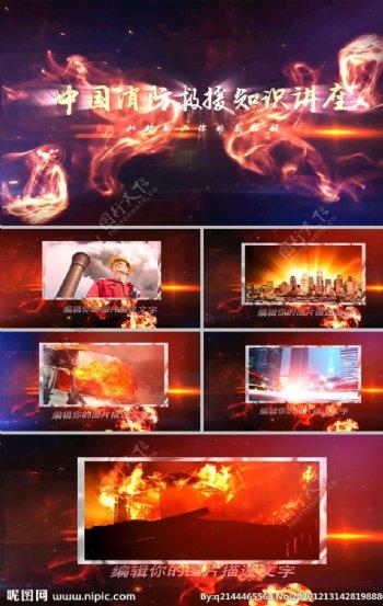 消防知识讲座视频