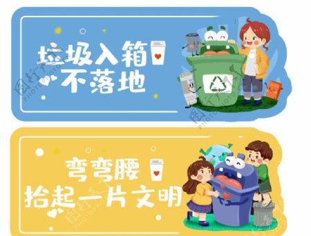 环保垃圾手持牌图片