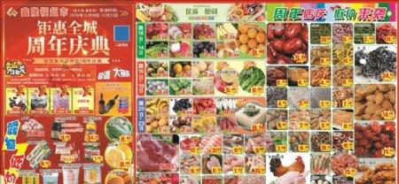 超市周年庆图片