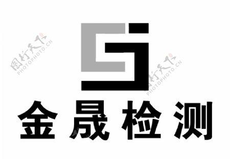 金晟检测标志图片