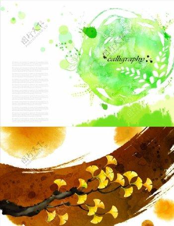 PSD分层抽象花纹素材图片