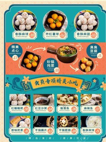 中国风国潮美食小吃菜单海报图片