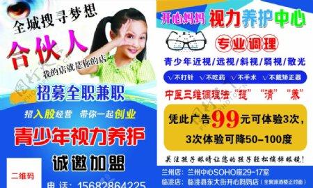 开心妈妈视力养护中心图片