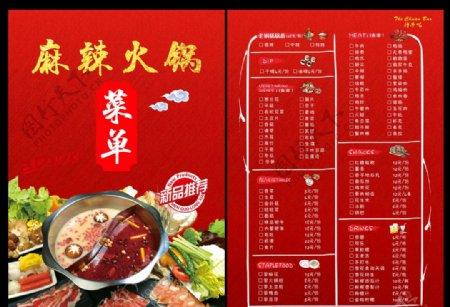 火锅菜谱图片