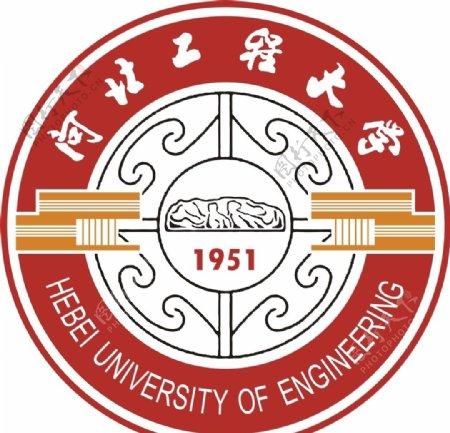 河北工程大学标志图片