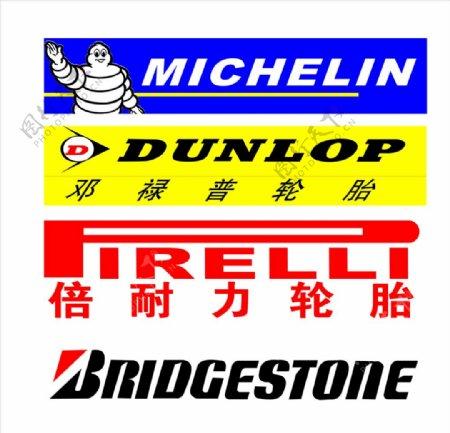 轮胎商标图片