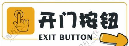 开门按钮图片