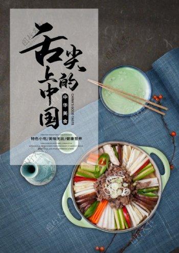美食餐饮图片