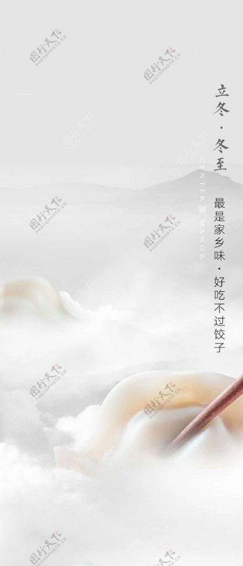 冬至饺子24节气图片