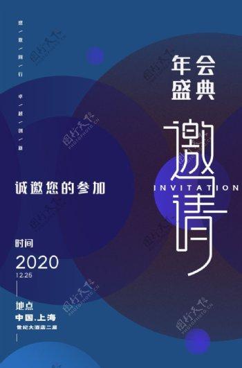 年会盛典邀请函蓝色商务图形海报图片
