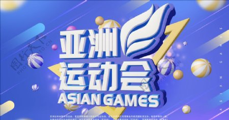 亚洲运动会图片
