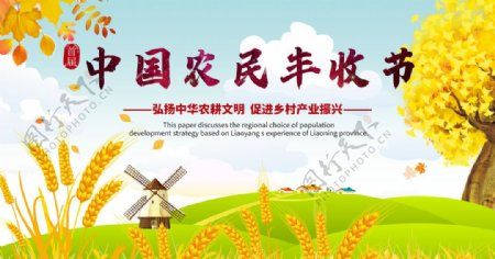 农民丰收节图片
