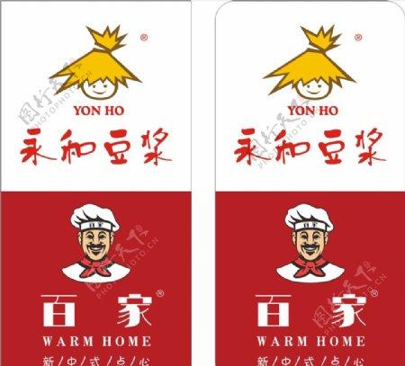永和豆浆标签图片