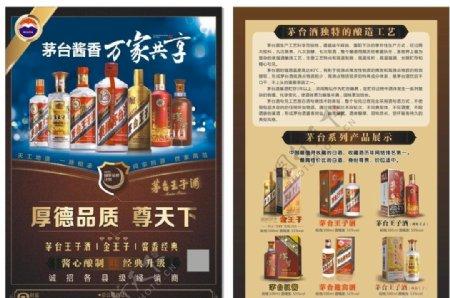 茅台酱香宣传单图片