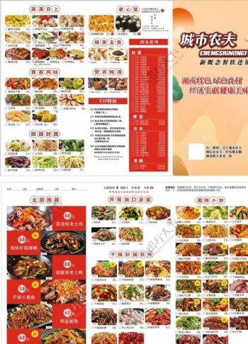 餐厅餐饮行业点餐菜单图片