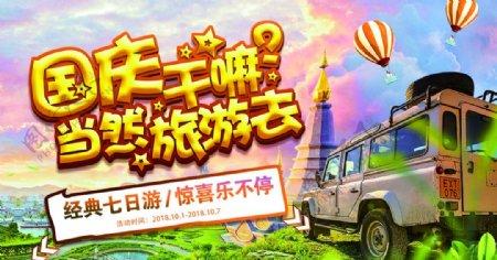 国庆旅游图片