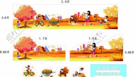 秋季异形展板图片