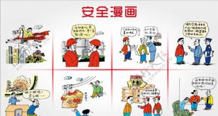 工地漫画安全漫画围墙漫画图片