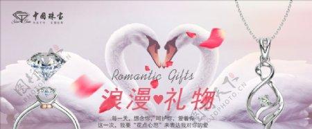 情人节珠宝店海报图片