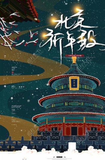 故宫海报图片