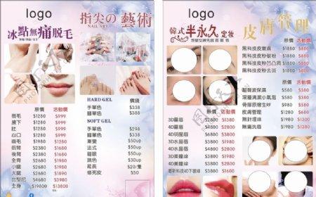 美容海报美容广告美容养生图片