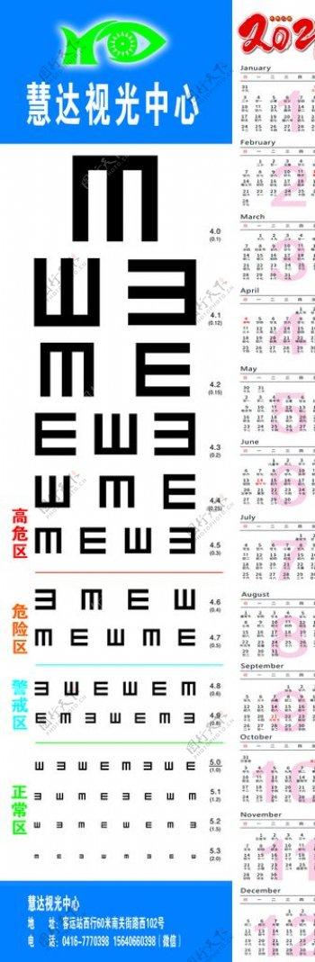 3米视力表2021年日历图片