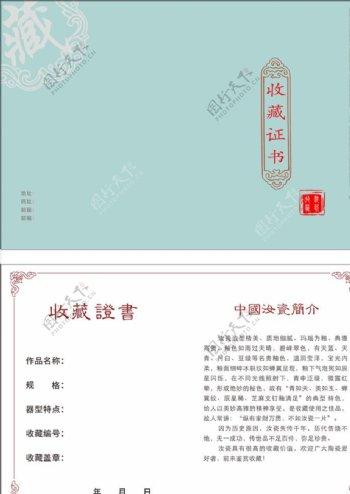 汝瓷收藏证图片