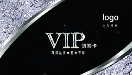 VIP卡会员卡小儿推拿卡图片