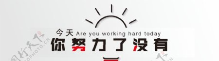 企业励志标语图片