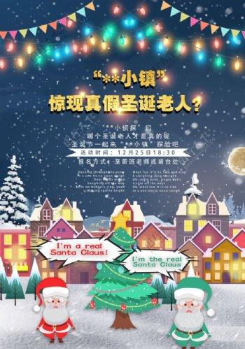 圣诞节易拉宝海报文案图片