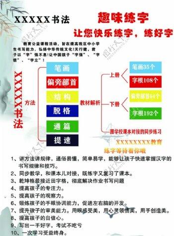 书法招生宣传单页图片