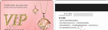 珠宝会员卡图片