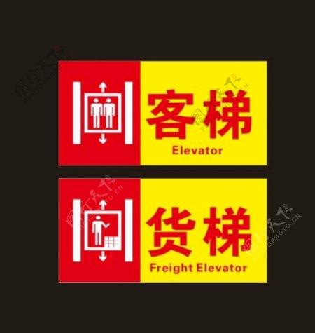 电梯标识图片