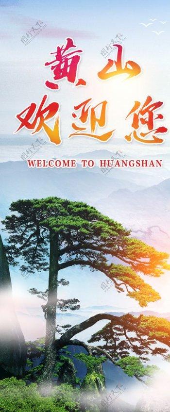 黄山旅游海报设计图片