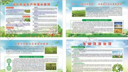 现代农业知识宣传栏图片