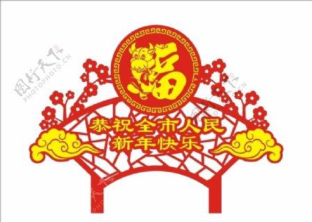 扇形春节造型图片