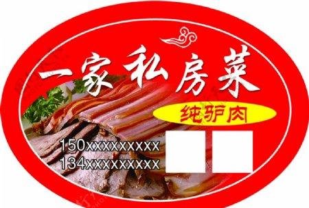 饭店标签私房菜图片