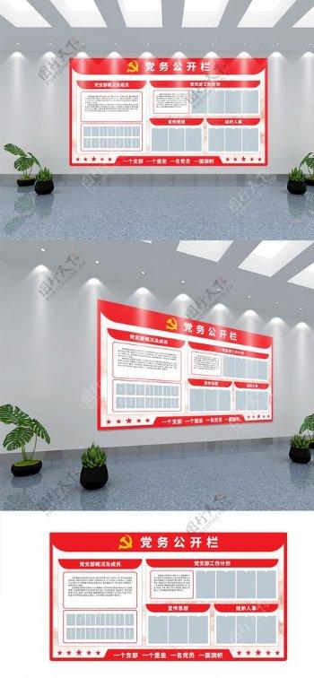 简约红色党建文化墙设计图片