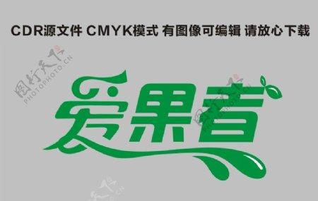 爱果者标志logo图片