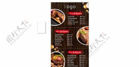菜单海报图片