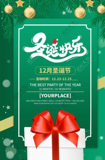 冬季圣诞节日庆祝活动礼物海报图片