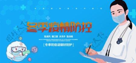 冬季疫情防控宣传海报图片