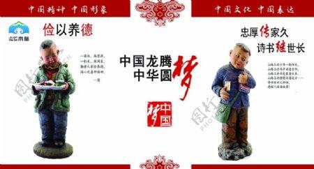 中国梦模板图片